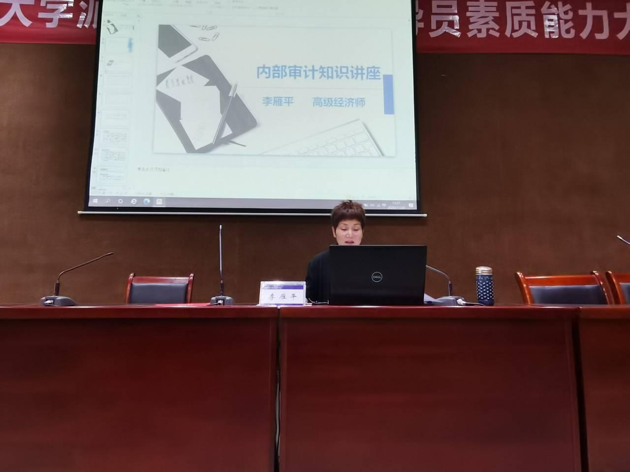 会计学院举办内部审计知识专题讲座
